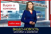 Видео о вашей компании в формате новости (сделаем и разместим) Москва