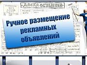 Размещение объявлений в интернете в Москве Москва
