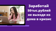 Работа на дому в декрете Волгоград