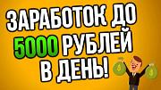 Работа не выходя из ДОМА Казань