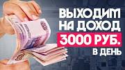 РАБОТА 3000р в день Москва