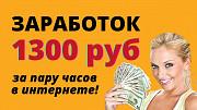 Заработай 1000р за 20 минут Москва