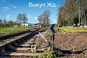Продать жд пути, жд запчасти, стрелочный перевод Новосибирск Новосибирск