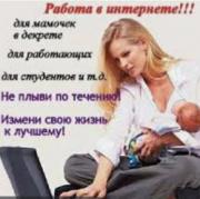 Удаленая работа WhatsApp Иваново