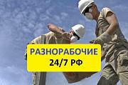 Разнорабочие, подсобники, рабочие, грузчики. Москва