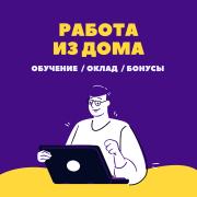 Удаленная работа из дома Москва