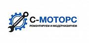 Автосервис С–Моторс ищет специалиста на должность - Автослесарь Москва