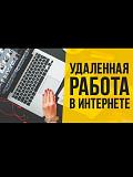 Работа в Вотсап Москва