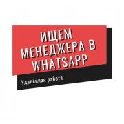 Менеджер в WhatsApp Нижний Новгород
