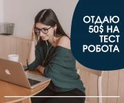 50$ на тест робота доставка из г.Москва