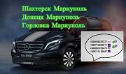 Перевозки Шахтерск Мариуполь. Заказать билет Шахтерск Мариуполь Шахтёрск