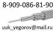 Приобретаем провода неизолированые марок А 95, АС 120/19, АС 150/24, АС 185/29 Дорого. Екатеринбург