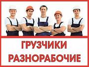 Грузчики Тольятти