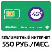 """SIM-карта Мегафон """"Безлимитный Интернет 550 Москва"""