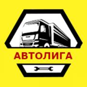 Требуются автослесари и мотористы в грузовой автосервис Автолига Красноярск