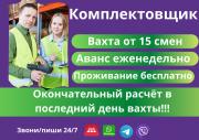 Комплектовщик на склад Москва