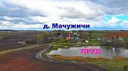 Продам дом, д. Мачужичи, 37км.от Минска. Логойский район Минск