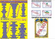Курси газорізальник, штукатур, логістика, телемайстер, туроператор Кировоград