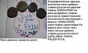 Мани царства-страны КАМЫ-КЕМИ на реке ра. Москва