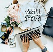 Работа в интернете (удалённо) Волгоград