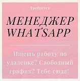 Администратор в WhatsApp Тверь