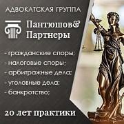 Юридические услуги в Москве. Адвокатская группа Пантюшов и Партнеры Москва