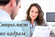 Специалист отдела кадров в Омске Омск