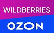 Помощь Wildberries, Ozon, Яндекс мар Москва