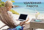 Менеджер (удаленная работа) Санкт-Петербург