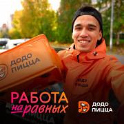 Ищем курьера в команду Додо Иваново