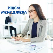 Требуется менеджер Санкт-Петербург
