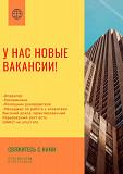 У нас новые вакансии. Алматы