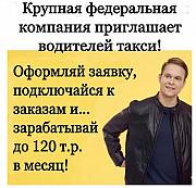 Водитель такси в федеральную компанию Краснодар