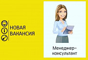 Менеджер-консультант Москва