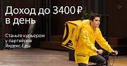Курьер/Водитель-курьер партнёра Яндекс.Еда Ульяновск