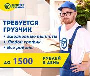 Грузчик работа подработка оплата сразу Барнаул