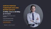 Регистрация товарного знака Москва