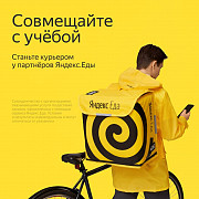 Курьер/Доставщик к партнеру сервиса Яндекс.Еда Челябинск