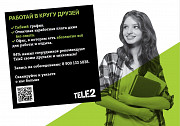 Оператор контактного центра Tele2 Ростов-на-Дону