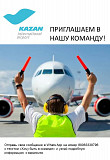 Поиск сотрудников в связи с расширением штата Казань