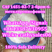 2-бром-4'-метилпропиофенон CAS 1451-82-7 с безопасной доставкой Киев