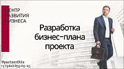 Разработка Бизнес-планов Тольятти