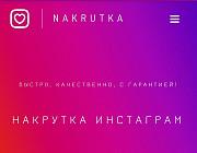 Накрутка(работа) Санкт-Петербург