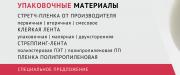 Стрейч-пленка от производителя. Широкий ассортимент упаковочных материалов, наличие, спецзаказ. Екатеринбург