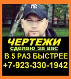 Заказ чертежей Москва.Чертежи на заказ +79233301942 Москва