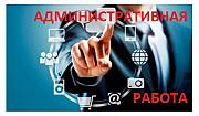 Требуется сотрудник (административная работа) Краснодар