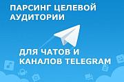 Телеграм Скрипт |Парсер| Инвайтер | Спамер|Мануал по заработку Москва