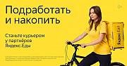 Вакансия: Курьер/Доставщик к партнеру сервиса Яндекс.Еда Новосибирск