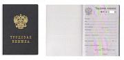 Трудовая книжка купить для устройства на работу с голограммой бланк Москва