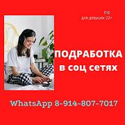 Требуется куратор группы Красноярск